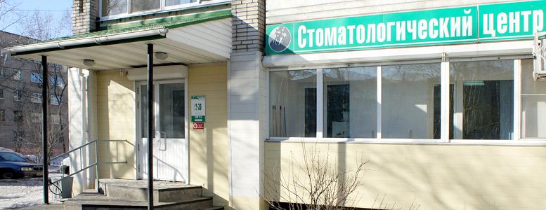 Дентал Клиник, Хабаровск, ул. Ворошилова, 31